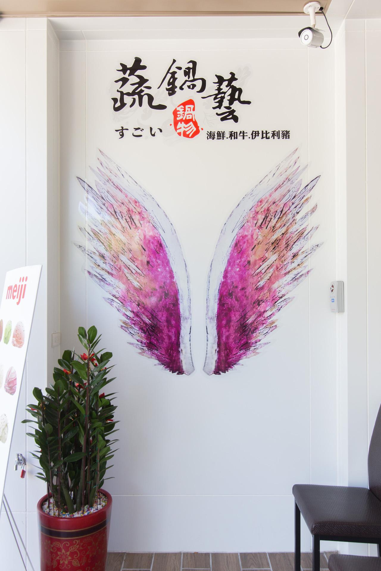 蔬鍋藝 鶯歌店環境實景